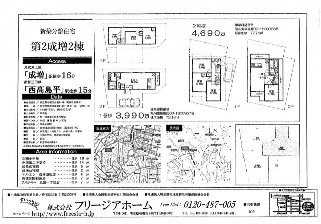 板橋区成増4丁目 <三園小学校徒歩10分>